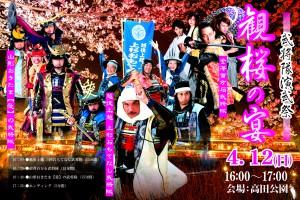 高田城百万人観桜会 2015